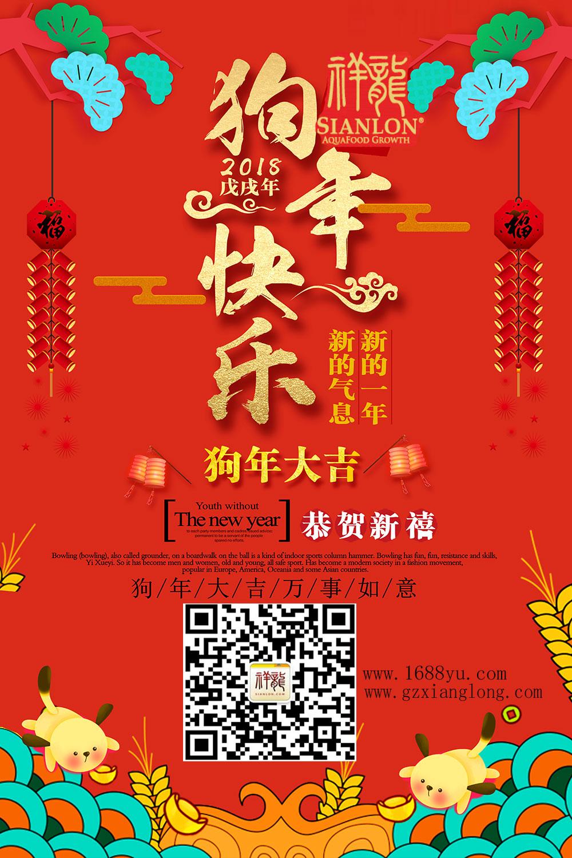 2018绵阳水族馆新春祝福 绵阳祥龙水族馆 绵阳水族批发市场第1张
