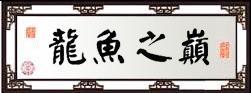 绵阳最大鱼缸征集7月壁纸龙、魟、虎图! 绵阳龙鱼论坛 绵阳水族批发市场第4张