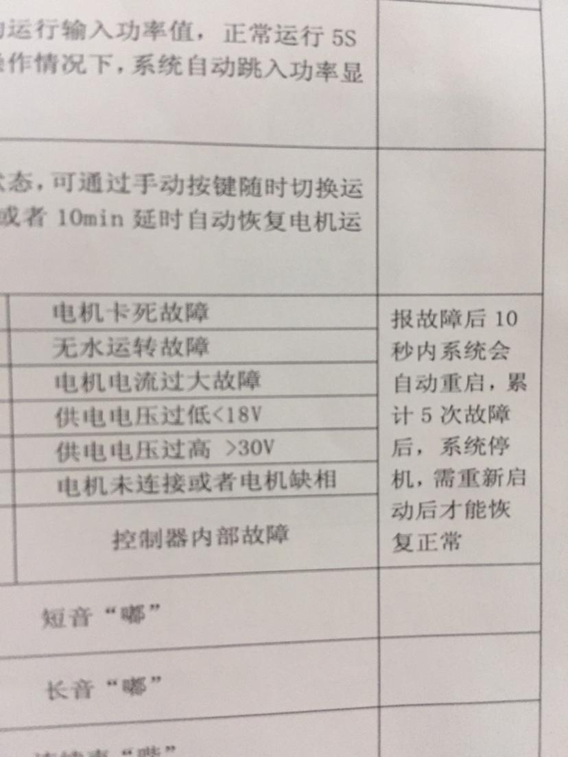ZFISH水泵试用报告6000 绵阳水族批发市场 绵阳水族批发市场第10张