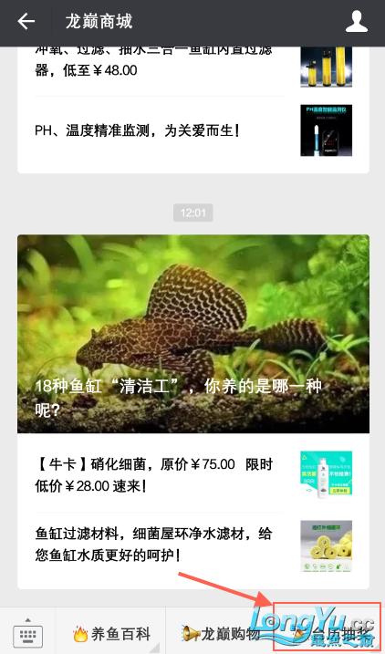 十周年台历中奖查询通道公布 绵阳龙鱼论坛 绵阳水族批发市场第3张