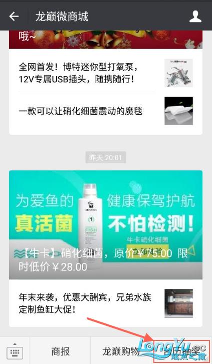 十周年台历中奖查询通道公布 绵阳龙鱼论坛 绵阳水族批发市场第6张