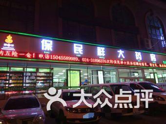 绵阳布隆迪六间哪个店的最火凤罗汉 绵阳水族批发市场 绵阳水族批发市场第2张