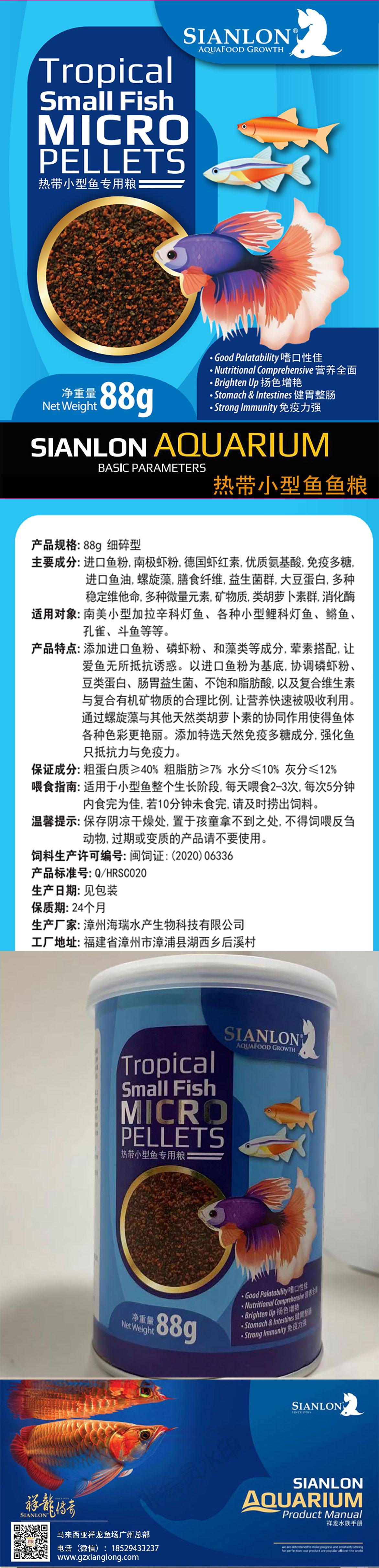 绵阳小型热带鱼鱼粮 绵阳鱼粮鱼药 绵阳水族批发市场第2张